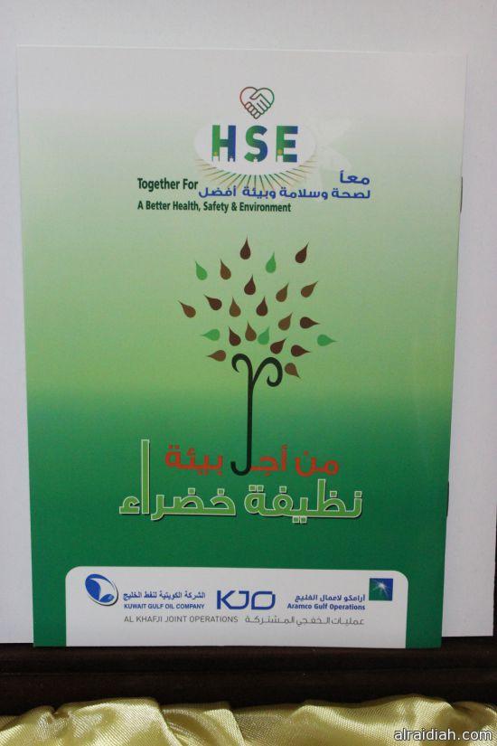 جولة لمحافظ الخفجي بمنتدي  معرض الصحة والسلامة والبيئة