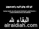 حريق بمنزل مواطن بحي الملك فهد