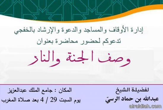 اليوم الثلاثاء انطلاق فعاليات الملتقى الخيري بمدرسة زينب بالخفجي