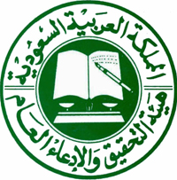هيئة الرياض تضبط شاباً يصور الفتيات في أوضاع مخلة