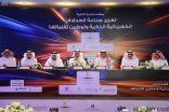 وزارة الطاقة وشركاؤها يوقعون اتفاقية لتعزيز صناعة العدادات الكهربائية الذكية محلياً وتوطين تقنياتها