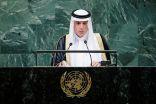 وزير الخارجية : المملكة تؤكد أنها تقف على إرثٍ عظيم من المبادئ والثوابت التي ترتكز عليها سياستها الخارجية
