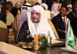 رئيس مجلس الشورى: المملكة ترفض بشكل قاطع المساس بالوضع التاريخي والقانوني للقدس الشريف