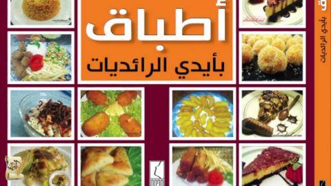 كتاب الطبخ – أطباق بأيدي الرائديات –