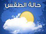حالة الطقس المتوقعة لهذا اليوم الأربعاء