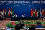 وزير الخارجية: يؤكد أهمية تكاتف الجهود الصينية العربية في مكافحة التطرف والإرهاب وظاهرة الكراهية