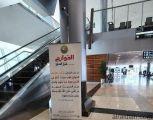 هيئة الأمر بالمعروف بمنطقة تبوك تفعّل حملة (الخوارج شرار الخلق) بمطار الأمير سلطان بن عبدالعزيز