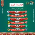 """مواجهات الجولة الخامسة """"قمة الرياض"""" تنطلق اليوم بست مباريات"""