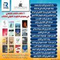 كتّاب الخفجي يشاركون في معرض الكويت الدولي للكتاب
