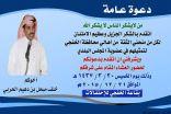 دعوة عامة / من المرشح خلف مبحل الحربي بمناسبة فوزه في الانتخابات