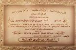 دعوة لحضور حفل زواج / صالح مصلح الدوسري