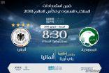 المنتخب السعودي يواجه وديًا نظيره الألماني الجمعة المقبلة (8:30 م) بتوقيت المملكة