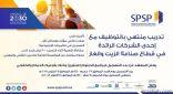 المعهد السعودي التقني لخدمات البترول يعلن برنامج تدريب وتوظيف للثانوية