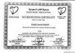 """اعتماد """"مركز المهارات الفنية بمستشفى #الخفجي"""" العام مركزاً تدريبياً للإنعاش القلبي الرئوي المتطور"""