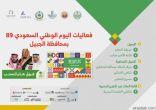 محافظ الجبيل يترأس اجتماع لجنة المناسبات ويقف على الاستعدادات النهائية لاحتفالات اليوم الوطني 89
