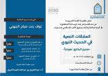 نوف بنت صياح جبر المرواني .. تحصل على الدكتوراه مع مرتبة الشرف الأولى