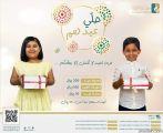فتاة الاحساء تطلق حملة حلي عيدهم