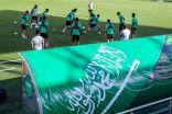 المنتخب السعودي الأول لكرة القدم يختتم تدريباته استعدادًا لمواجهة منتخب فلسطين غدًا