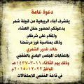 دعوة لحضور حفل المرشح خالد غدير الشمري غدًا الثلاثاء