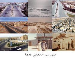 #الخفجي : تاريخها مع صناعة النفط ومقارنة بين إنجازات اليابانيين و أرامكو لأعمال الخليج – الجزء الأول