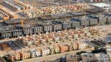 2.08% نسبة نمو تملك المساكن وتوقعات بانخفاض أسعار العقارات