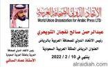 التويجري رئيساً للاتحاد الدولي للصحافة العربية في الرياض
