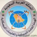 تغطية المياه السعودية في البحر الأحمر وخليج العقبة بأعمال المسح البحري (الهيدروغرافي)