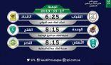 دوري كأس الأمير محمد بن سلمان: الشباب والأهلي والوحدة يواجهون الاتحاد والنصر والفتح
