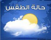 حالة الطقس لهذا اليوم الأربعاء