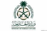 مصدر مسؤول بوزارة الخارجية: المملكة ترفض التدخل في الشؤون الداخلية لمملكة البحرين وكل ما من شأنه المساس بسيادتها وأمنها واستقرارها