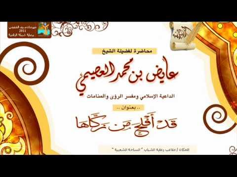 محاضرة للشيخ عايض محمد العصيمي بعنوان قد أفلح من زكاها