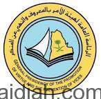 بلدية الخفجي تنهي استعداداتها لاستقبال شهر رمضان المبارك