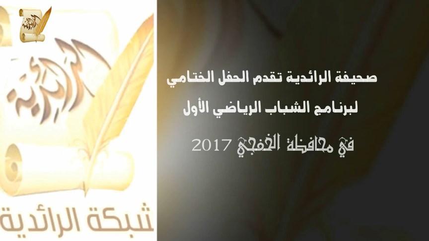 بالفيديو الحفل الختامي لبرنامج الشباب الرياضي الاول بالخفجي2017